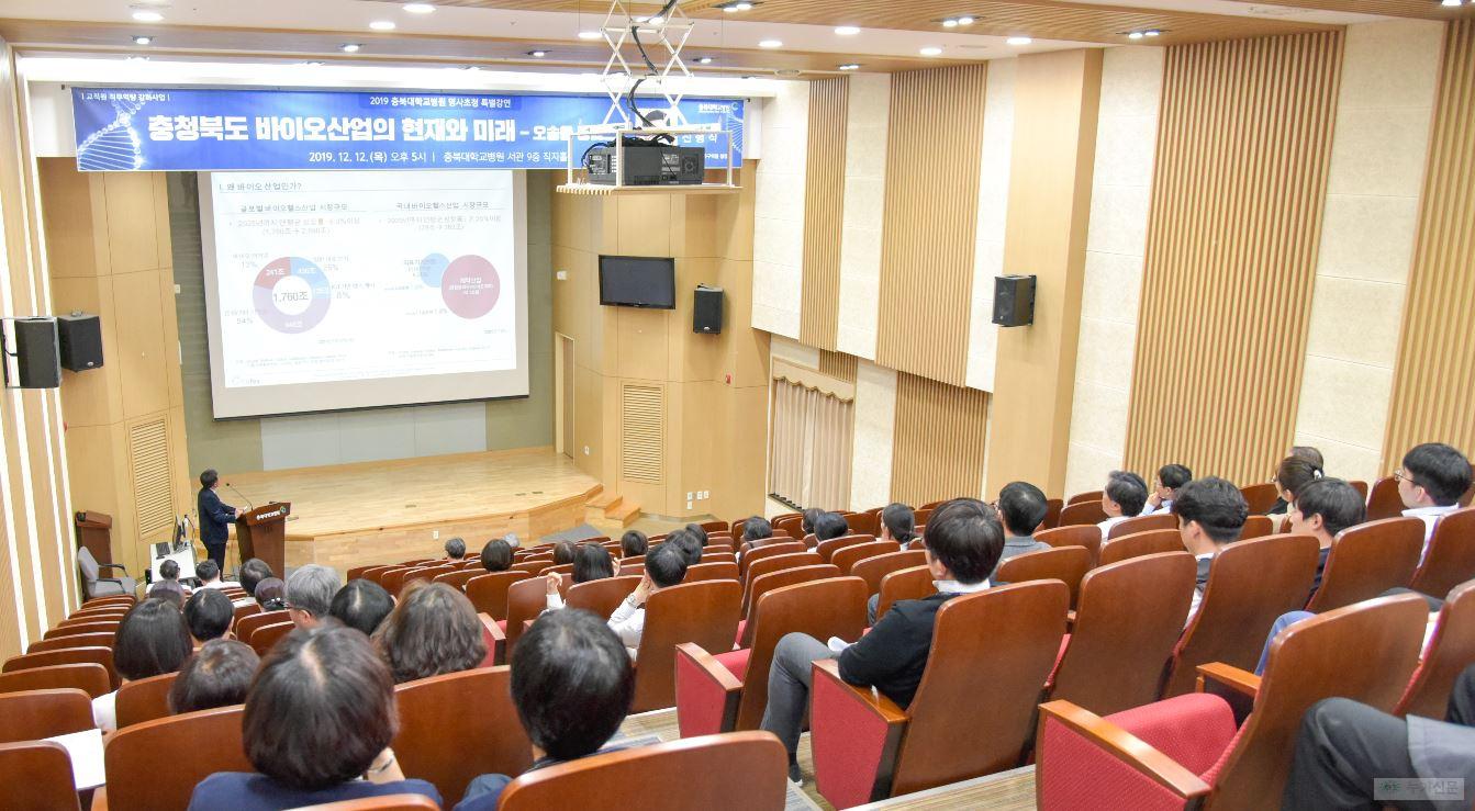 충북대학교병원, 전형식 충북경제자유구역청장