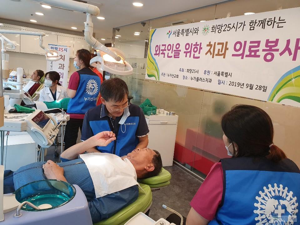 누가선교회, 외국인 치과 의료봉사 활동