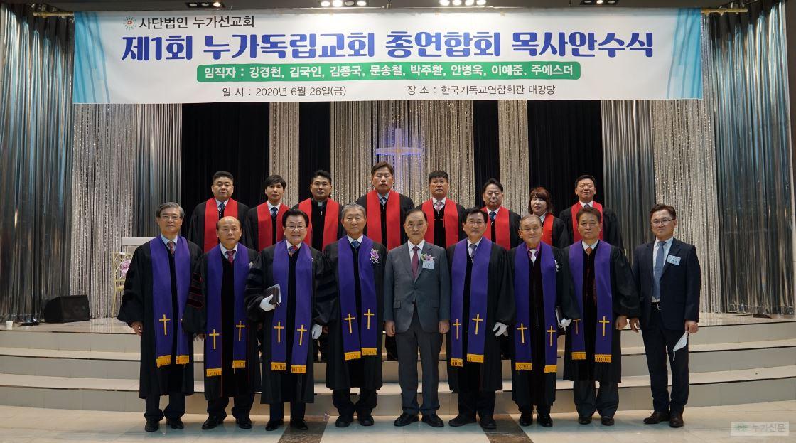 누가선교회 창립 15주년 감사예배 및 누가독립교회총연합회 제1회 목사임직예배 드려