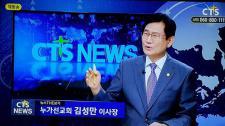 CTS뉴스THE보기 – 김성만 이사장 동영상
