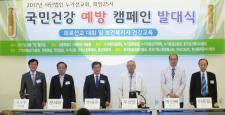 """국민건강 예방 캠페인 발대식… """"'누가힐링봉'으로 나부터 건강!"""""""